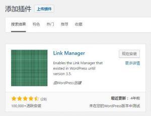 plugin_link_manager